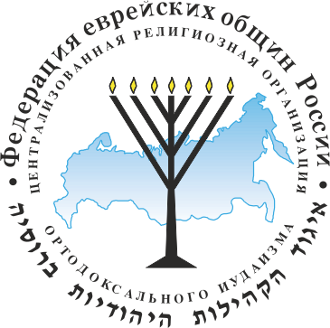 Federation of Jewish Communities of Russia